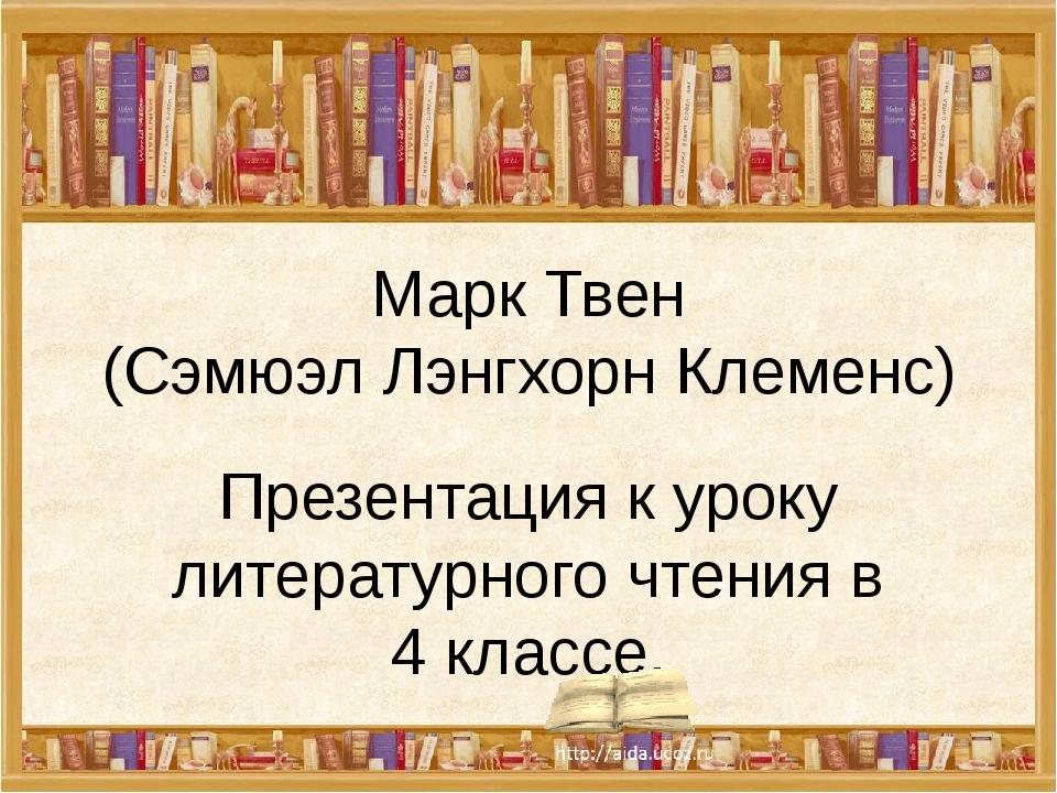 Марк Твен (Сэмюэл Лэнгхорн Клеменс) Презентация к уроку литературного чтения...
