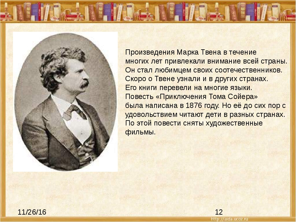 Произведения Марка Твена в течение многих лет привлекали внимание всей стран...