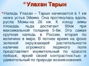 Улахан Тарын Наледь Улахан – Тарын начинается в 1 км ниже устья Эйемю. Она пр