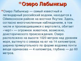 Озеро Лабынкыр Озеро Лабынкыр — самый известный и легендарный российский водо