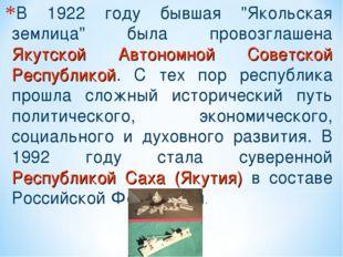 """В 1922 году бывшая """"Якольская землица"""" была провозглашена Якутской Автономной"""