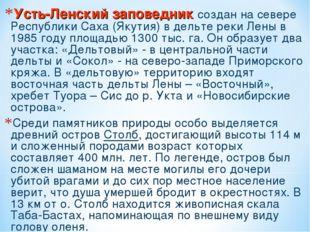 Усть-Ленский заповедник создан на севере Республики Саха (Якутия) в дельте ре