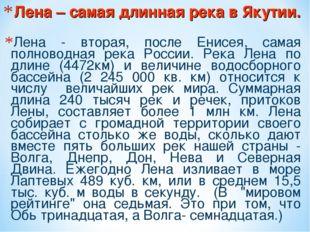 Лена – самая длинная река в Якутии. Лена - вторая, после Енисея, самая полнов