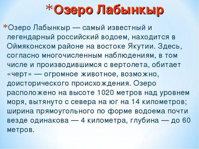 Озеро Лабынкыр Озеро Лабынкыр — самый известный и легендарный российский водо...