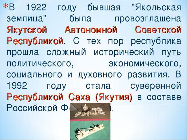 """В 1922 году бывшая """"Якольская землица"""" была провозглашена Якутской Автономной..."""