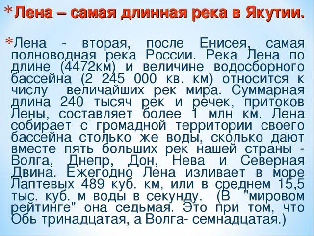 Лена – самая длинная река в Якутии. Лена - вторая, после Енисея, самая полнов...
