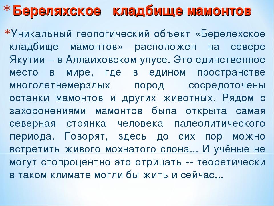 Береляхское кладбище мамонтов Уникальный геологический объект «Берелехское кл...