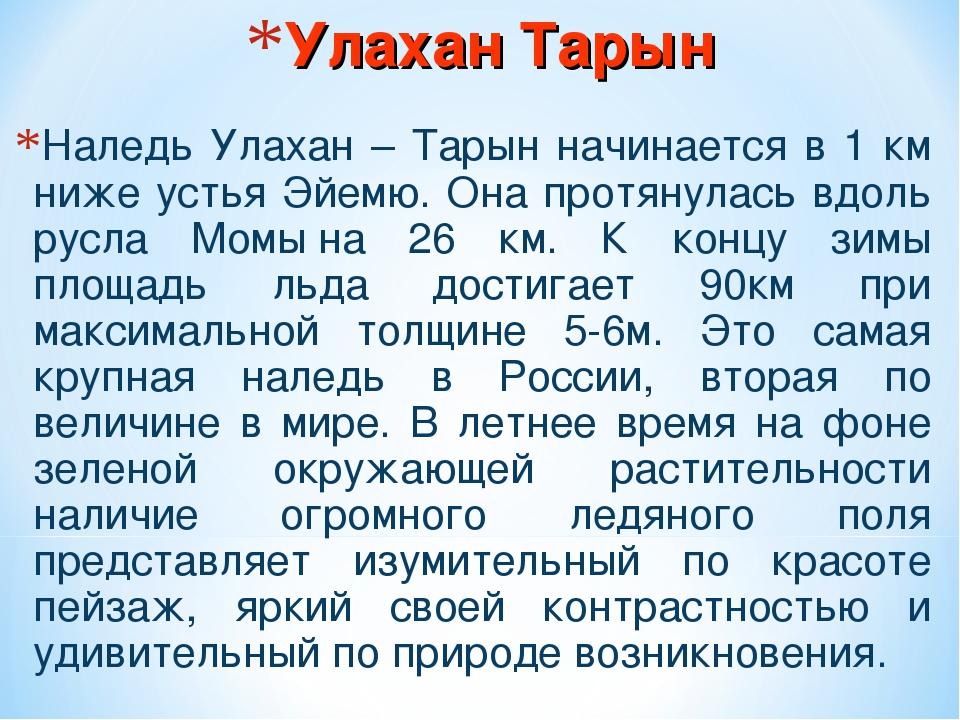 Улахан Тарын Наледь Улахан – Тарын начинается в 1 км ниже устья Эйемю. Она пр...