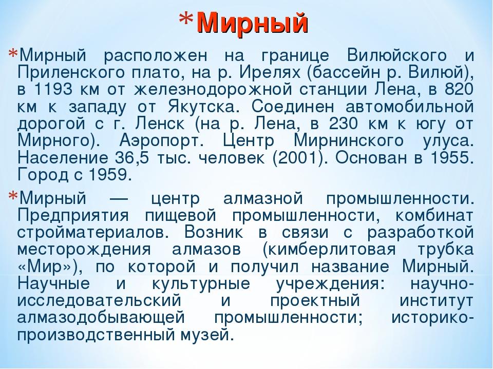 Мирный Мирный расположен на границе Вилюйского и Приленского плато, на р. Ире...