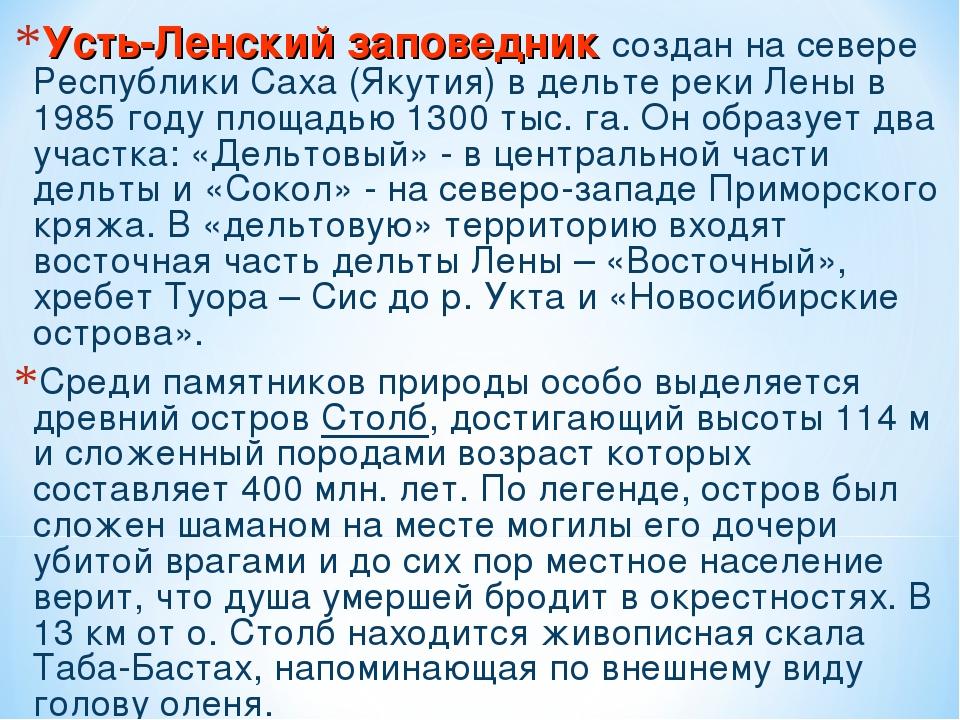Усть-Ленский заповедник создан на севере Республики Саха (Якутия) в дельте ре...