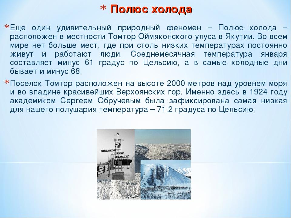 Полюс холода Еще один удивительный природный феномен – Полюс холода – располо...