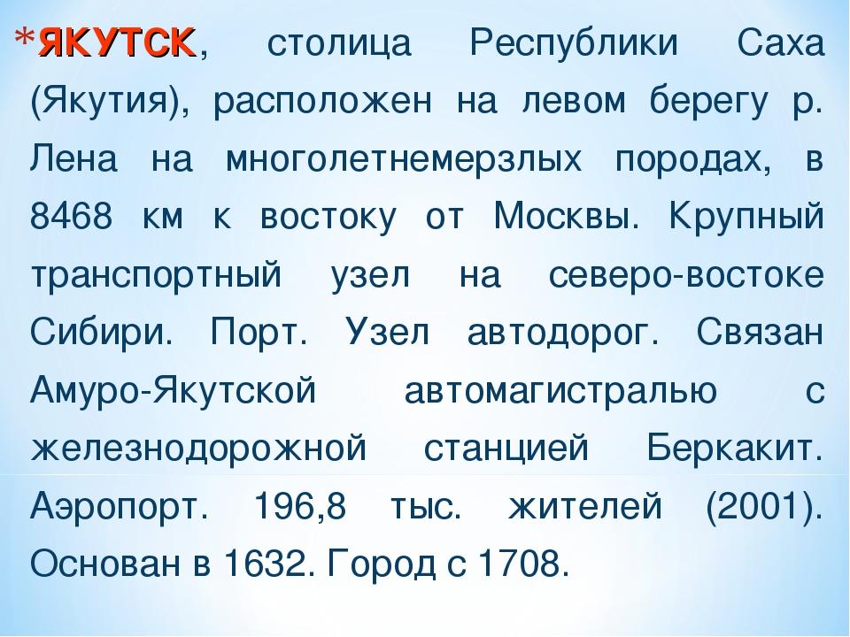 ЯКУТСК, столица Республики Саха (Якутия), расположен на левом берегу р. Лена...