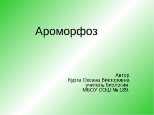 Автор Курта Оксана Викторовна учитель биологии МБОУ СОШ № 189. Ароморфоз