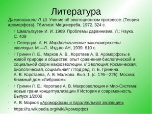 Литература Давиташвили Л. Ш.Учение об эволюционном прогрессе: (Теория аромор