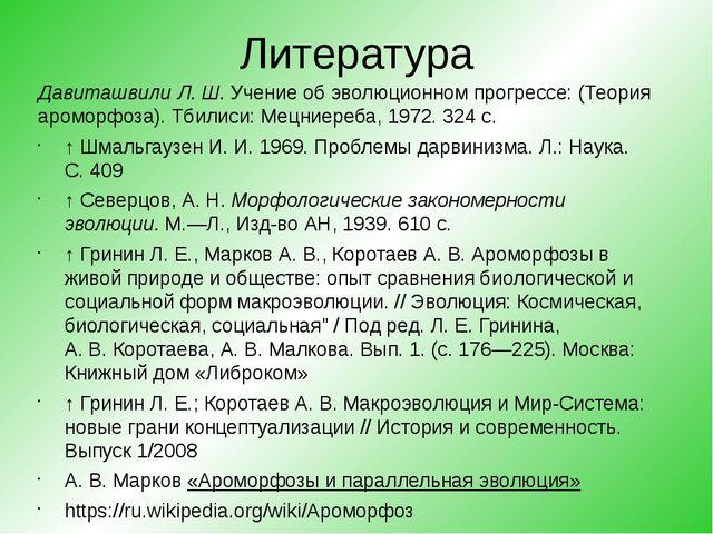 Литература Давиташвили Л. Ш.Учение об эволюционном прогрессе: (Теория аромор...