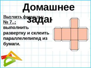Домашнее задание: Выучить формулы; № 7..; выполнить развертку и склеить парал