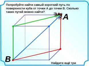 В А Попробуйте найти самый короткий путь по поверхности куба от точки А до то