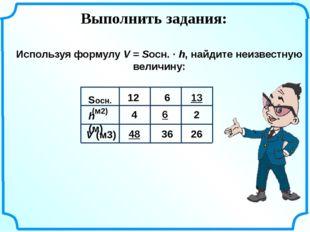 Используя формулу V = Sосн. · h, найдите неизвестную величину: 48 6 13 Выполн