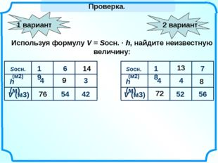 1 вариант Используя формулу V = Sосн. · h, найдите неизвестную величину: 76
