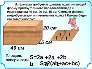 15 см 20 см 40 см Из фанеры требуется сделать ящик, имеющий форму прямоуголь