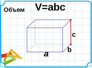 a c V=abc b Объем
