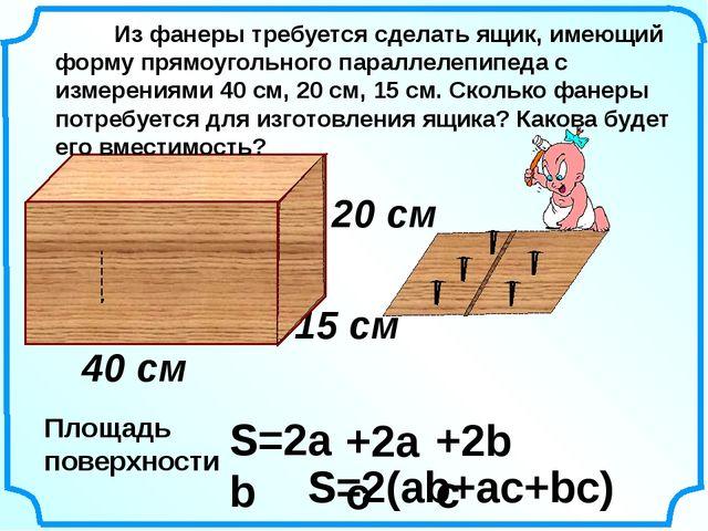 15 см 20 см 40 см Из фанеры требуется сделать ящик, имеющий форму прямоуголь...