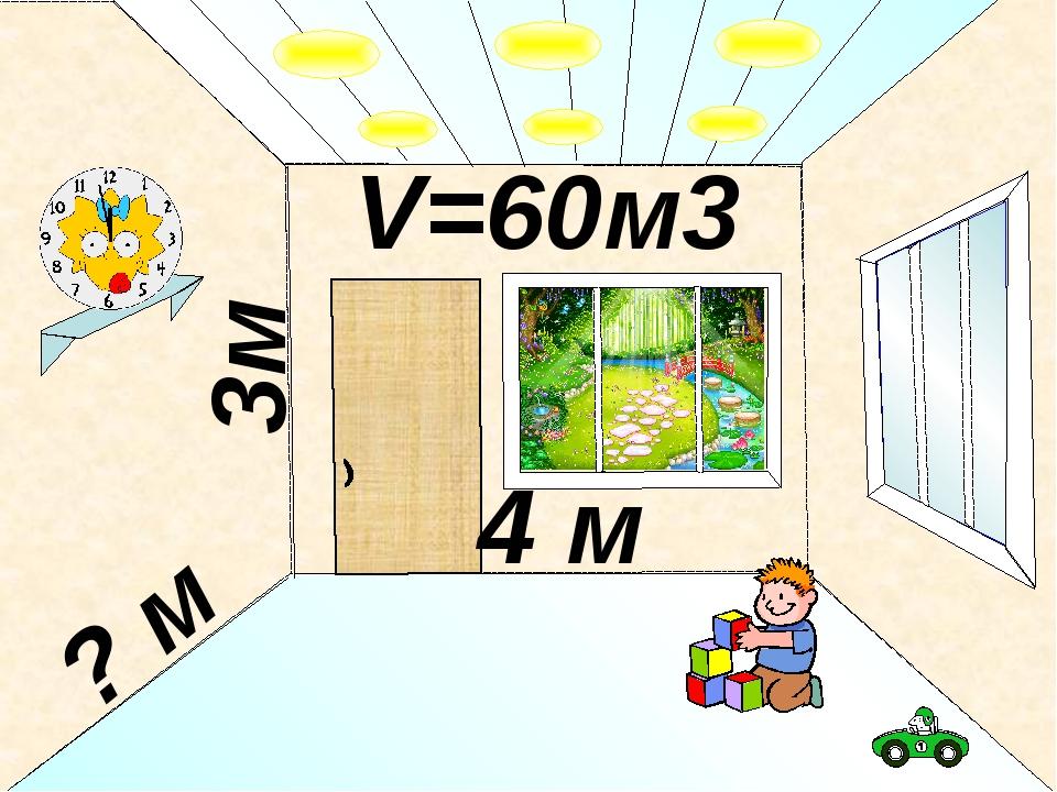 3м ? м 4 м V=60м3 №799. Математика 5 класс. Н.Я.Виленкин.