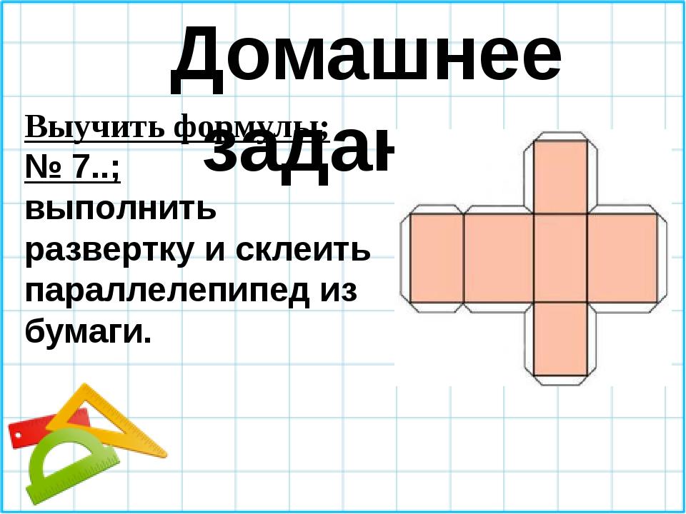 Домашнее задание: Выучить формулы; № 7..; выполнить развертку и склеить парал...