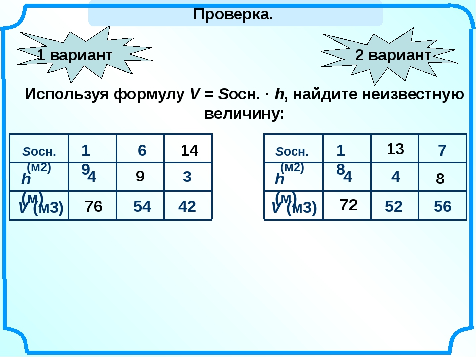 1 вариант Используя формулу V = Sосн. · h, найдите неизвестную величину: 76...