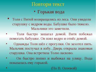 Повтори текст Горькая вода Толя с Витей возвращались из леса. Они увидели ста