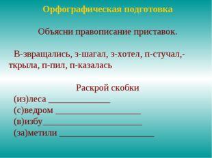 Орфографическая подготовка Объясни правописание приставок. В-звращались, з-ша