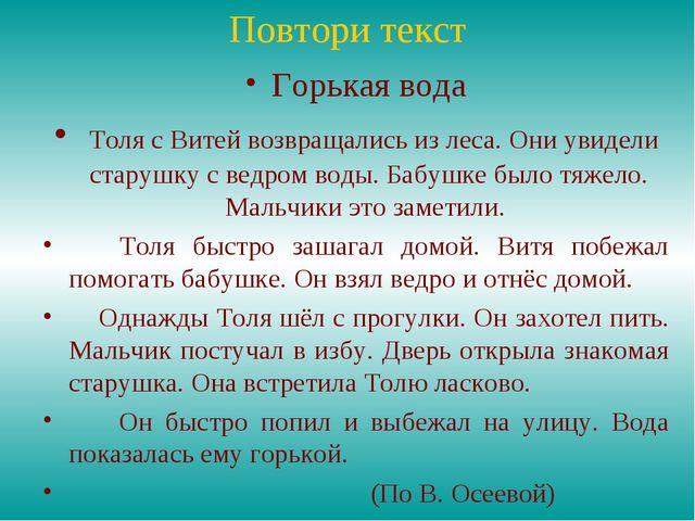 Повтори текст Горькая вода Толя с Витей возвращались из леса. Они увидели ста...
