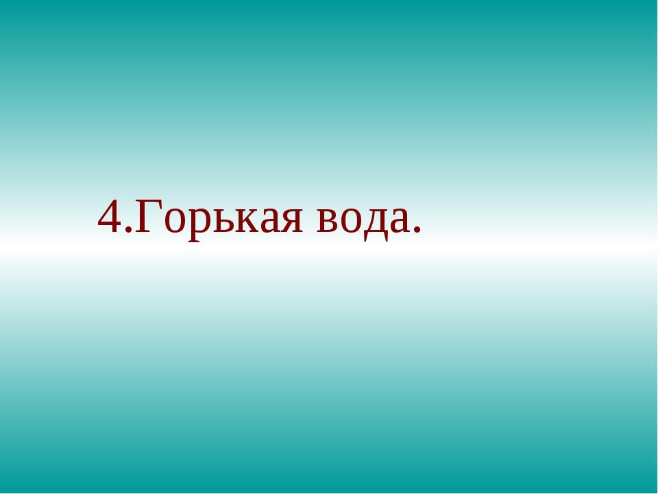 4.Горькая вода.