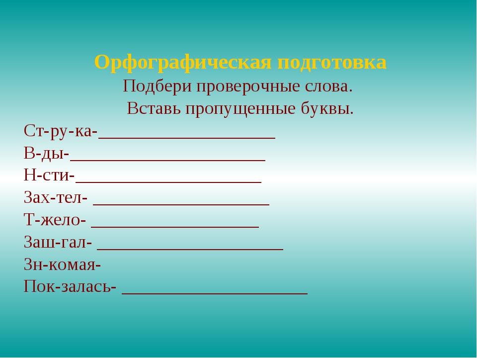Орфографическая подготовка Подбери проверочные слова. Вставь пропущенные букв...