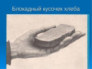 Блокадный кусочек хлеба