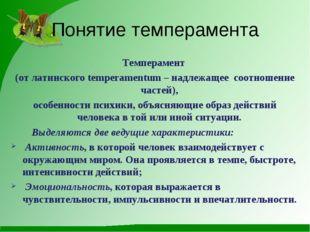 Понятие темперамента Темперамент (от латинского temperamentum – надлежащее со