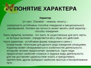 ПОНЯТИЕ ХАРАКТЕРА Характер (от греч. Charakter - чеканка, печать) – совокупно