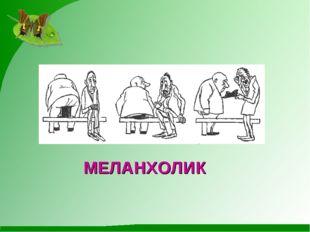 МЕЛАНХОЛИК
