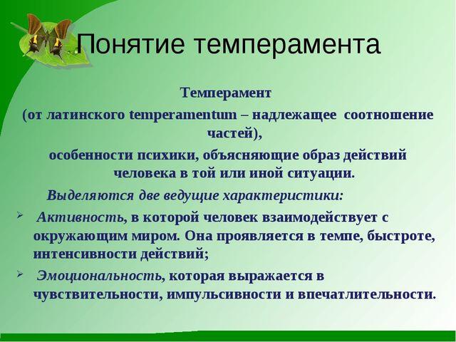 Понятие темперамента Темперамент (от латинского temperamentum – надлежащее со...