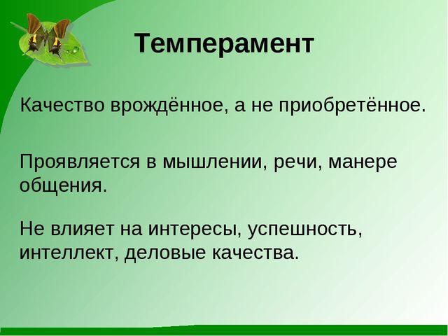 Темперамент Качество врождённое, а не приобретённое. Проявляется в мышлении,...