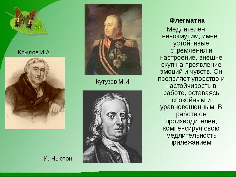 Флегматик Медлителен, невозмутим, имеет устойчивые стремления и настроение, в...