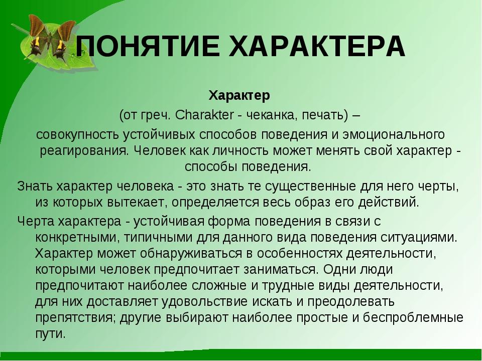 ПОНЯТИЕ ХАРАКТЕРА Характер (от греч. Charakter - чеканка, печать) – совокупно...