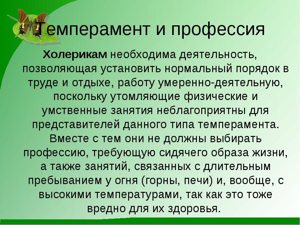 Темперамент и профессия Холерикам необходима деятельность, позволяющая устано...