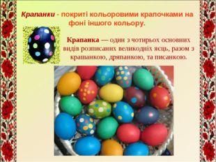 Крапанка — один з чотирьох основних видів розписаних великодніх яєць, разом з