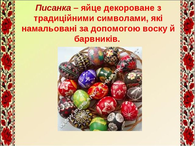 Писанка – яйце декороване з традиційними символами, які намальовані за допомо...