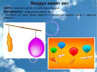 Воздух имеет вес Цель: знакомить детей со свойствами воздуха Материалы: возд