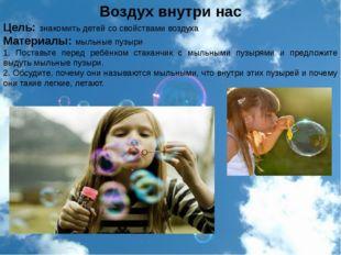 Воздух внутри нас Цель: знакомить детей со свойствами воздуха Материалы: мыль