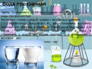 Вода прозрачная  Цель: познакомить детей еще с одним свойством воды-прозра