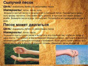 Сыпучий песок Цель: знакомить детей со свойствами песка Материалы: лоток, пес