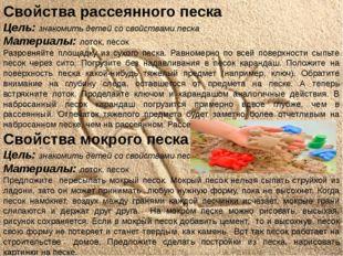 Свойства рассеянного песка Цель: знакомить детей со свойствами песка Материал